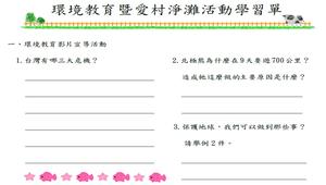 國語科融入環境教育教學活動設計