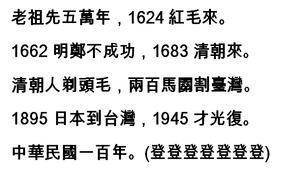 臺灣歷史年代歌—五年級必唱之經典潮歌