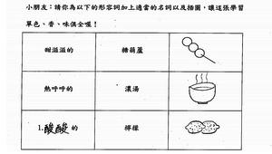 語文練習之美食學習單
