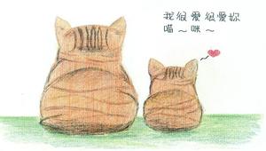 繪本創作-很愛很愛妳,喵咪!
