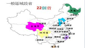 中國疆域與區域劃分