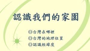 認識我們的家園-台灣的位置與經緯度