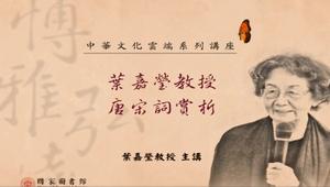 「博雅弘遠:中華文化雲端系列講座計畫」葉嘉瑩教授唐宋詞賞析