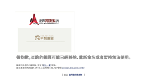 中國山水畫展海報