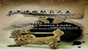 古早中國鎖具之美