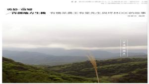 勇於改變,再創地方生機-有機茶農王有里先生與坪林DOC的故事