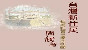 台灣新住民問候語-越南