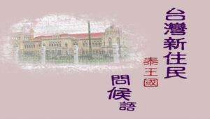 台灣新住民問候語-泰國