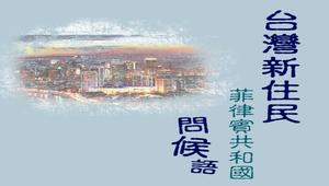 台灣新住民問候語-菲律賓