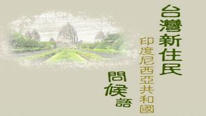 台灣新住民問候語-印尼