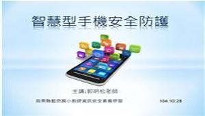 智慧型手機安全防護