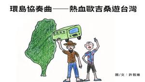 環島協奏曲-熱血歐吉桑遊台灣