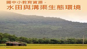 國中小教育資源-水田與溝渠生態環境