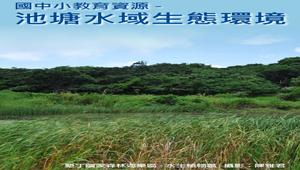國中小教育資源-池塘水域生態環境