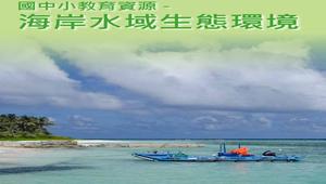 國中小教育資源-海岸水域生態環境