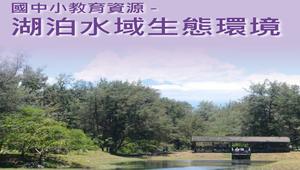 國中小教育資源-湖泊水域生態環境