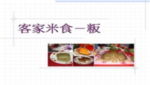 客家米食-粄