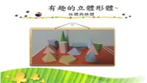 有趣的立體形體-柱體與錐體