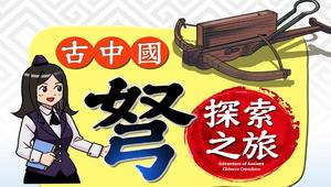 古中國弩探索之旅