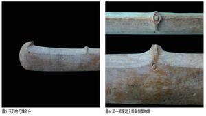 三件罕見的史前玉器