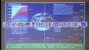 全球暖化與海平面上升對臺灣的衝擊(1)溫室效應對地球環境的影響