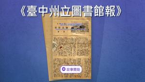 《臺中州立圖書館報》-資源代表圖