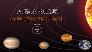 太陽系的起源—行星的形成與演化