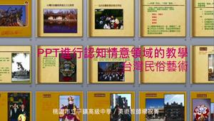 台灣民俗節慶圖案設計與應用