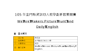 We Are Makers: Picture Hunt and Daily English