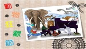 前進動物的幻想世界~聖桑的動物狂歡節