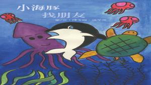 小海豚找朋友