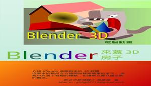 blender 3D  建立房子