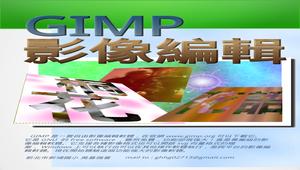 Gimp 影像編輯