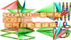 scratch小貓咪程式設計三  如何自動畫線條