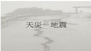 天災-地震