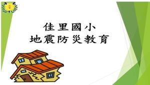 佳小地震防災避難教育