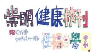 崇明國中健康校刊