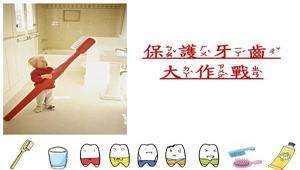 復貝氏刷牙法教學