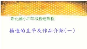 新化國小楊逵課程