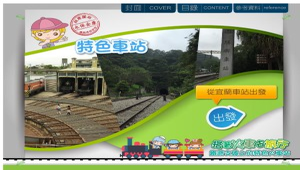 臺灣的特色車站