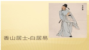 香山居士-白居易