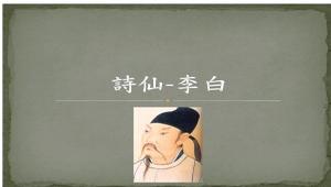 詩仙-李白