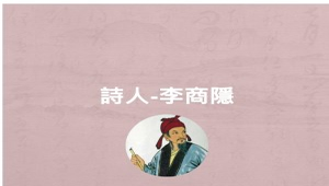 詩人-李商隱