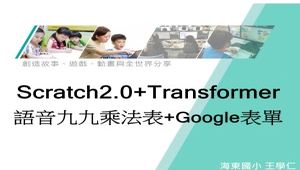 Scratch2.0+Transformer(語音九九乘法表+Google表單)