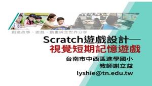 Scratch遊戲設計─視覺短期記憶遊戲