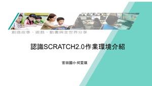 認識SCRATCH2.0作業環境介紹
