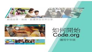 如何開始code.org-適用中年級