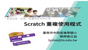 Scratch 重複使用程式