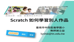 Scratch 如何學習別人作品