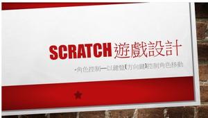 Scratch遊戲設計-角色控制—以鍵盤(方向鍵)控制角色移動